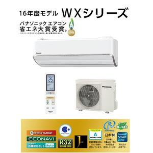 パナソニック ルームエアコン WXシリーズ 【CS-WX806C2】2016年 単相200V 26畳用 扇風機orサーキュレーターをプレゼント!