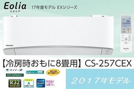 パナソニック エアコン EXシリーズ CS-257CEX-W