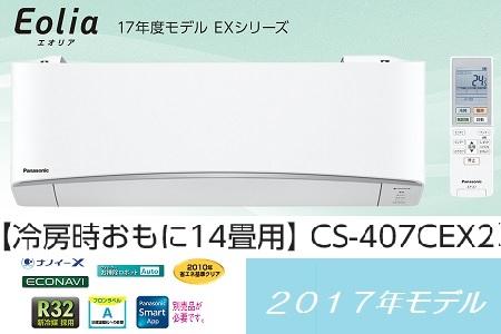 パナソニック エアコン EXシリーズ CS-407CEX2-W