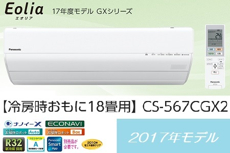 パナソニック エアコン GXシリーズ CS-567CGX2-W