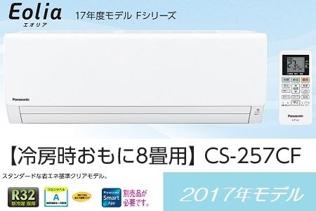 パナソニック エアコン Fシリーズ CS-257CF-W