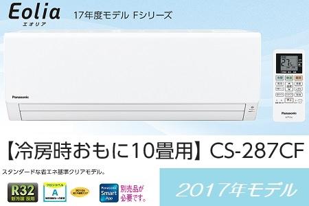 パナソニック エアコン Fシリーズ CS-287CF-W