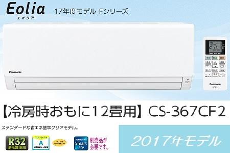 パナソニック エアコン Fシリーズ CS-367CF2-W