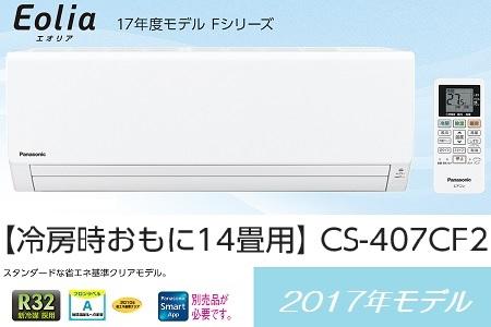 パナソニック エアコン Fシリーズ CS-407CF2-W