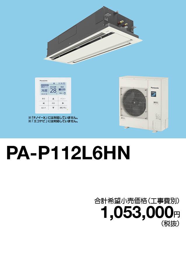 パナソニック パッケージエアコン天井カセット形 PA-P112L6HN