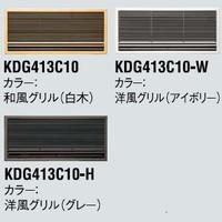 ダイキン ハウジングエアコン ダイキン 壁埋込形用 前面グリル KDG413C10-H