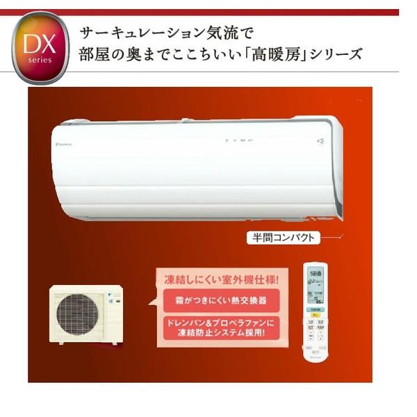 ダイキン ルームエアコン DXシリーズ 10畳用 【S28STDXP-W】 DAIKIN