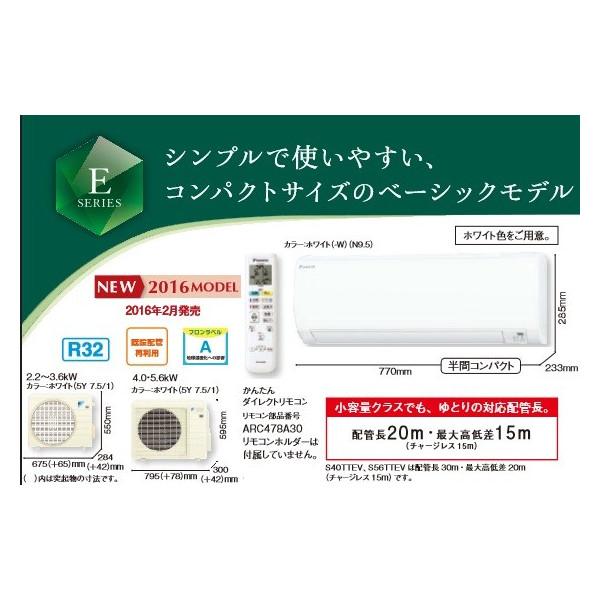 ダイキン ルームエアコン Eシリーズ 12畳用 【S36TTEV-W】 DAIKIN