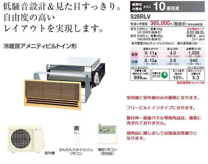 ダイキン ハウジングエアコン アメニティビルトイン形 10畳用 【S28RLV】 DAIKIN