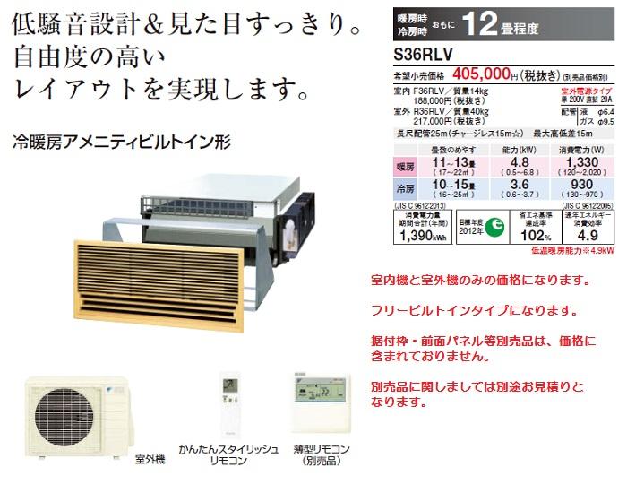 ダイキン アメニティビルトイン形 12畳用 【S36RLV】 DAIKIN