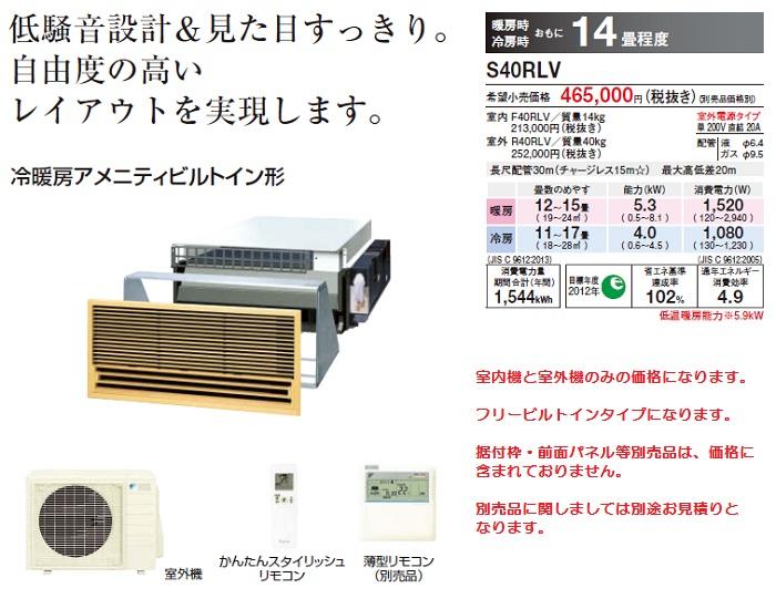 ダイキン アメニティビルトイン形 14畳用 【S40RLV】 DAIKIN