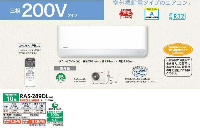 東芝 東芝 住宅用エアコン200Vシリーズ RAS-289DL(W) 三相200Vタイプ 三相200Vタイプ RAS-289DL(W), 島根町:4006df42 --- sunward.msk.ru