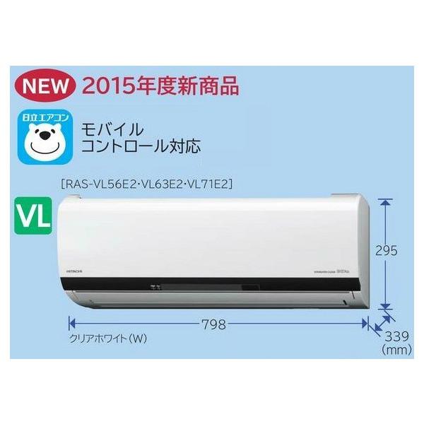 日立 ルームエアコン 23畳 【RAS-VL71E2】 HITACHI