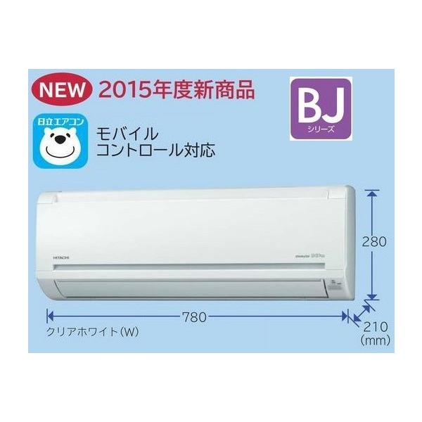 日立 HITACHI ルームエアコン 6畳 ルームエアコン【RAS-BJ22E 6畳】 HITACHI, 加東郡:b6bcffbc --- officewill.xsrv.jp