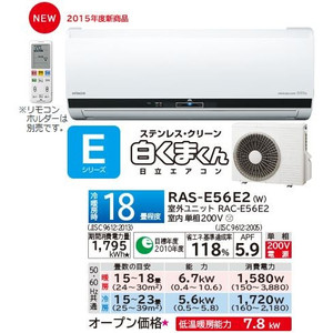 日立 ルームエアコン クリアホワイト Eシリーズ 18畳程度 2015年 単相200V【RAS-E56E2-W】 HITACHI