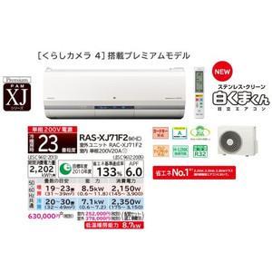 日立 ルームエアコン プレミアムモデル 2016年 23畳程度 XJシリーズ200V (旧品番RAS-XJ71E2)【RAS-XJ71F2】 HITACHI