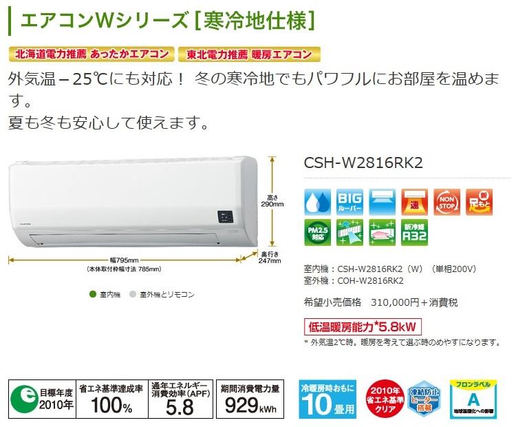 コロナ ルームエアコン 2016モデル Wシリーズ 寒冷地用 単相200V 15A 室内電源 10畳用 CSH-W2816RK2-W