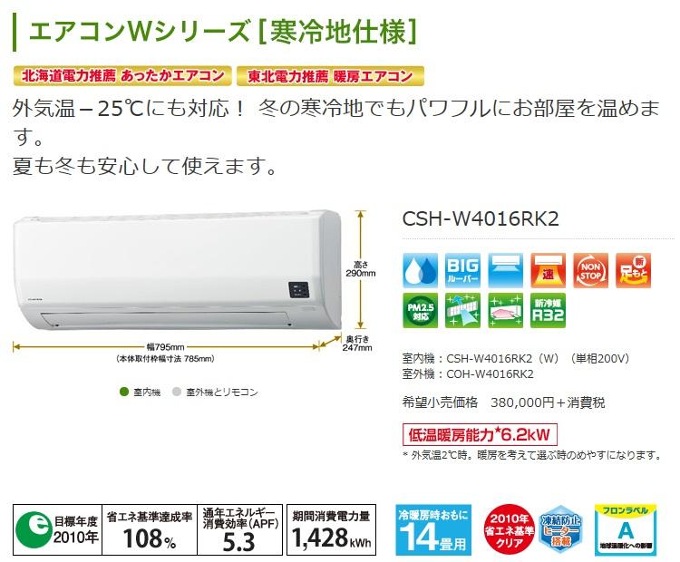 コロナ ルームエアコン 2016モデル Wシリーズ 寒冷地用 単相200V 15A 室内電源 14畳用 CSH-W4016RK2-W