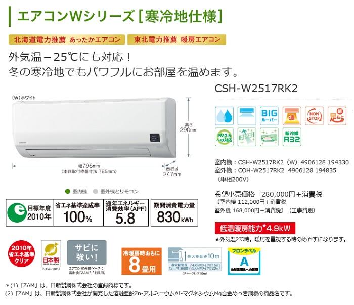コロナエアコンWシリーズ【CSH-W2517RK2-W】寒冷地仕様