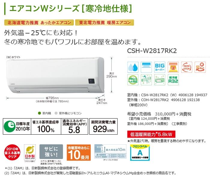 コロナエアコンWシリーズ【CSH-W2817RK2-W】 寒冷地仕様