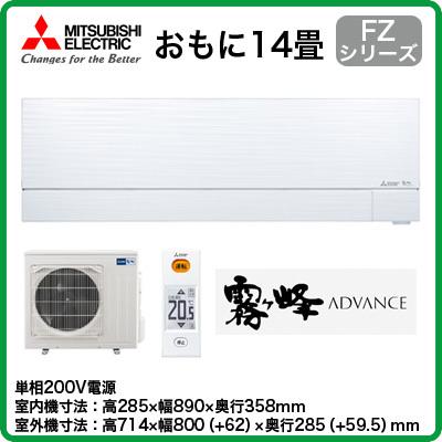 三菱電機 住宅用エアコン 霧ヶ峰ADVANCE FZシリーズ2016年モデル【MSZ-FZV4016S】