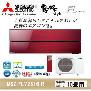 三菱電機 ルームエアコン 10畳用 FLシリーズ 【MSZ-FLV2816S】
