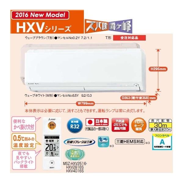 三菱 ルームエアコン HXVシリーズ 単相100V 20A 【MSZ-HXV2516】