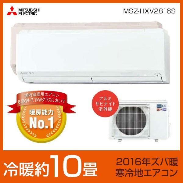 三菱 ルームエアコン HXVシリーズ 【MSZ-HXV2816S】