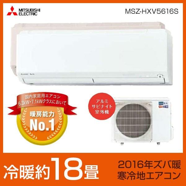 三菱 ルームエアコン HXVシリーズ 【MSZ-HXV5616S】