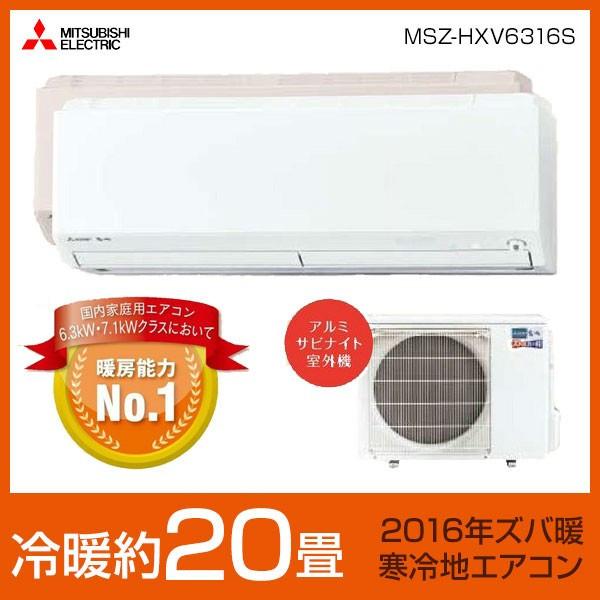 三菱 ルームエアコン HXVシリーズ 【MSZ-HXV6316S】