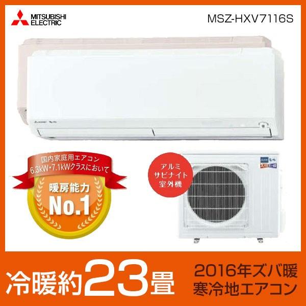三菱 ルームエアコン HXVシリーズ 【MSZ-HXV7116S】