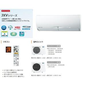 三菱 ルームエアコン JXVシリーズ 【MSZ-JXV6316S】