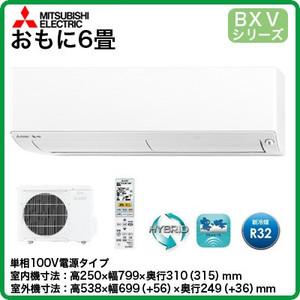 三菱 ルームエアコン BXVシリーズ 【MSZ-BXV2216】