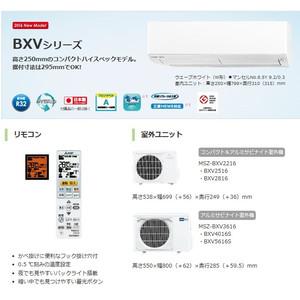 三菱 ルームエアコン BXVシリーズ 【MSZ-BXV2816】