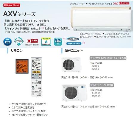 三菱電機 住宅用エアコン 【MSZ-AXV5616S】