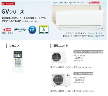 三菱電機 住宅用エアコン MSZ-GV5616S