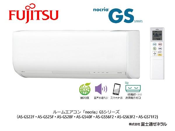 FUJITSU 2016年モデル エアコン nocria GSシリーズ 6畳用【AS-GS22F】