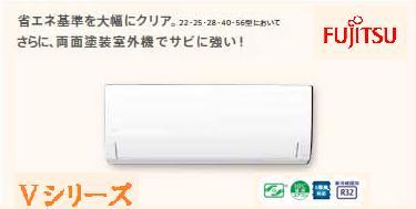 FUJITSU 2016年モデル エアコン Vシリーズ 8畳用【AS-V25F】