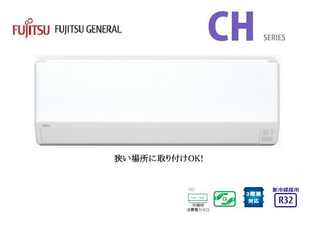 FUJITSU 2016年モデル エアコン CHシリーズ 18畳用【AS-C566H2】