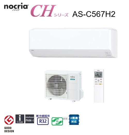 FUJITSU nocria エアコン CHシリーズ AS-C567H2 おもに18畳用