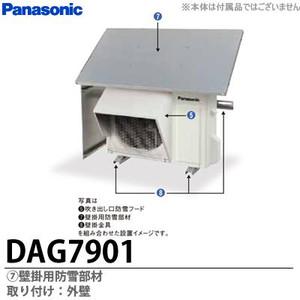 パナソニック エアコン 防雪部材 壁掛用【DAG7901】
