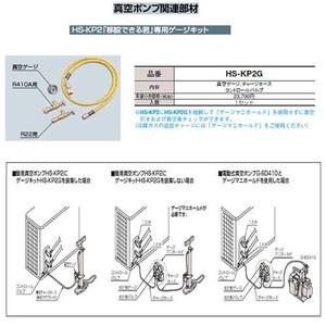 パナソニック 電設資材 配管部材 エアコンアクセサリー 真空ポンプ [移設できる君]専用ゲージキット HS-KP2G