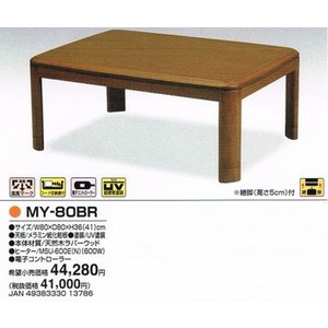 こたつ MY-801BR