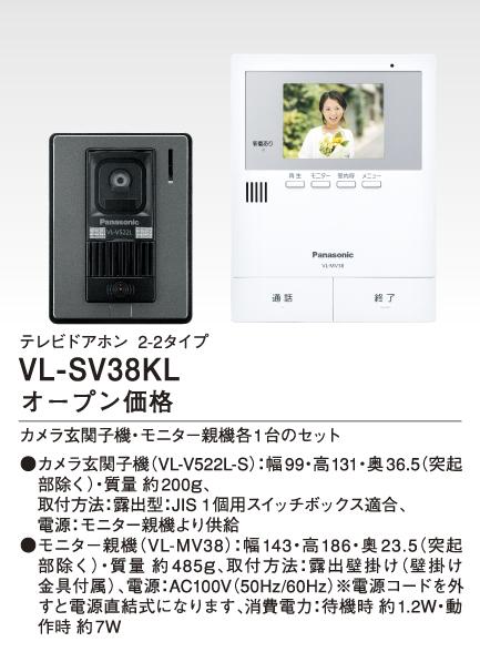 パナソニック カラードアホン 【VL-SV38KL】Panasonic