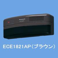パナソニック Panasonic 電工 ワイヤレスコール 熱線センサー送信器(屋側用)(防雨形)(ブラウン) ECE1821AP