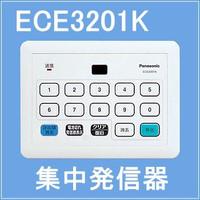 パナソニック Panasonic ワイヤレスサービスコール YOBION 集中発信器 ECE3201K