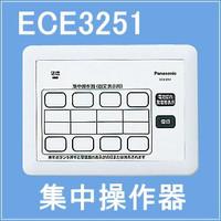 パナソニック Panasonic ワイヤレスサービスコール YOBION 集中操作器 ECE3251