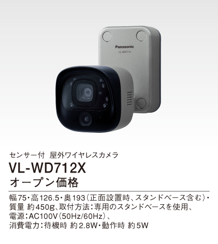 パナソニック Panasonic テレビドアホン センサー付屋外ワイヤレスカメラ 電源直結式 VL-WD712X