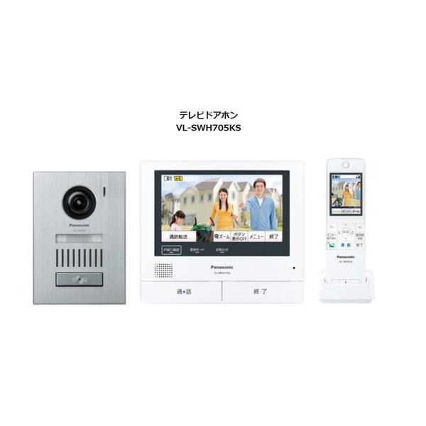 Panasonic ワイヤレスモニター付テレビドアホン 3-7タイプ 【VL-SWH705KS】