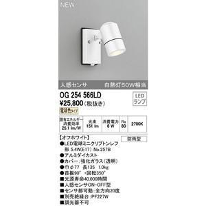 オーデリック LED屋外灯 スポットライト 人感センサー付 電球色 【OG254566LDS】